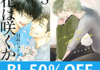 【終了】幻冬舎コミックスBLの日 2,000冊以上のコミック・ノベルが50%OFF