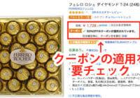 【終了】プライム会員限定 チョコレート半額クーポン