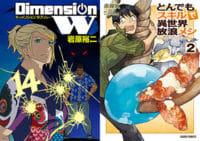 25日の新刊マンガ「ディメンション W 14」「とんでもスキルで異世界放浪メシ 2」「アシガール 10」ほか